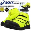 アシックス 安全靴 ASICS セーフティーシューズ ゴアテックス JSAA A種 樹脂先芯 防水 雨の日 水に強い 耐油 ハイカット マジックテープ CP601 あすつく対応