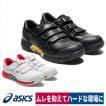 asics 安全靴 2020年 新作 ウィンジョブ CP305 AC JSAA セーフティスニーカー