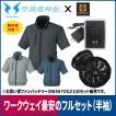 空調服 空調風神服 セット 半袖ジャケット+ファンバッテリー 熱中症対策 コーコス G-5210 RD9870SJ