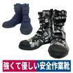 作業靴 安全靴 パワーエース ハイガード 鋼製先芯 衝撃吸収 高所 転落防止 土木 建築 力王 HG-220
