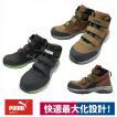 安全靴 プーマ ラピッド ミッド ベルクロ 先芯 耐熱 耐油 セーフティシューズ PUMA 552 553