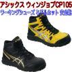アシックス asics 安全靴 スニーカー ウィンジョブ CP105  FCP105.0393 ハイカットモデル