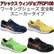 アシックス asics 安全靴 スニーカー ウィンジョブ CP106 紐靴タイプ FCP106.4994