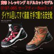寅壱 緊急特価商品!安全靴 スニーカー セーフティーBoaミッド 限定品 0197-965 (自社在庫)