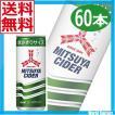 送料無料 アサヒ飲料 三ツ矢サイダー 250ml×60本(2ケース)缶 炭酸飲料