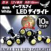 デイライト LED  スポットライト 汎用 防水 10個 18mm...