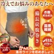 腹巻 レディース メンズ 日本製 備長炭 ロング丈 冷え取り 備長炭