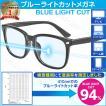 PCメガネ ブルーライトカット レディース メンズ 度なし PCグラス 軽量 UVカット ブルーライト ドライアイ 眼精疲労