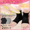 かかと 靴下 ソックス 角質ケア ひび割れ 保湿 就寝時 2足セット