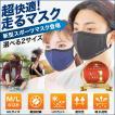 スポーツマスク メンズ レディース メッシュ ブラック ネイビー マスク 夏用 洗える 男女兼用 息苦しくない 速乾 ベルキューナ
