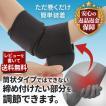 肘 サポーター 肘用サポーター 左右兼用 簡単装着 普段使い