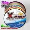 高強度PEライン(8編)200m巻き 5色マルチカラー X-CORE (0.4号/0.6号/0.8号/1号/1.5号/2号/2.5号/3号/4号/5号/6号/7号/8号/10号)