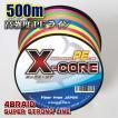 高強度PEライン500m巻き 5色マルチカラー X-CORE (0.4...