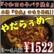 十和田の牛バラ焼き3点セット 青森B級グルメ