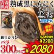 黒にんにく 300g 送料無料 黒宝 国産 300グラム 青森 黒ニンニク  約1ヶ月分