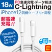 iPhone12 充電 ケーブル 急速充電 タイプC ライトニング ケーブル USBケーブル 1m USB-C TypeC Lightning iPad 18w データ転送 メール便送料無料