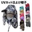【simPLEISURE(シンプレジャー)】 全9色 UVカット帽...