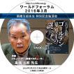 【DVD】高橋五郎 特別記念独演会ワールドフォーラム2016年3月(2時間17分)