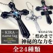 母の日 父の日 ネームタグ 宝石のような十字架!ワールドイーグル KIRA(キラ)ネームタグ クロス ブラック アンド ホワイト シリーズ   メール便送料無料!