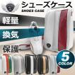 軽量 ワールドイーグル ゴルフ スポーツ シューズケース WE-SC01-7