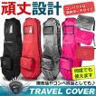 今だけ送料無料!ワールドイーグル トラベルカバー ブラック or レッド ※沖縄・北海道は別途送料が必要です。