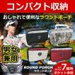今だけ送料無料!ラウンド用品をスマートに整理 ワールドイーグル ラウンドポーチ ※沖縄・北海道は別途送料必要です。