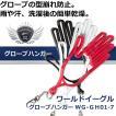 ワールドイーグル オシャレで便利なグローブハンガー レッド/ブラック/ホワイト