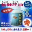 鮟鱇肝油あんこうかんゆ(90カプセル) DHA EPA パルミトオレイン酸 オレイン酸 ビタミンA ビタミンD ビタミンE