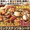 【A】ミックスナッツ&シード1kg 人気のミックスナッツに栄養素が豊富な2種類のシードをプラスして!!美容健康に嬉しい自然派のおやつ♪