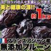 【A】無添加プルーン1kg 南フランスが誇る伝統のブランド美と健康の源!!フランスアジャン産