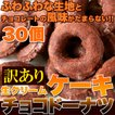 【A】【訳あり】生クリームケーキチョコドーナツ30個(10個入り×3袋) カカオ分45%の高級チョコレート使用