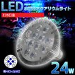 E26口金 24W 珊瑚 植物育成 水草用 水槽用 LEDアクアリウムスポットライト 青4灯×白8灯  【QL-01】