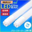 LED蛍光灯 広角300度 40W形 直管形 口金G13 1200mm 昼白色 5本セット 工事不要