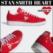 アディダス スタンスミス レディース アディダス スニーカー メンズ ハート adidas Originals Stan Smith Valentines day バレンタインデイ レッド