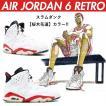 スラムダンク 【 桜木花道 】 モデル!  エア ジョーダン ナイキ スニーカー Nike Air Jordan 6 RETRO