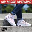 希少!大人気!エア モア アップテンポ 96 ナイキ スニーカー Nike Air More Uptempo 96