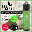 電子たばこ VAPE リキッド Vethos Design TeaArts 茉莉緑茶 ジャスミン緑茶 60ml メンソール 清涼剤 レモン 烏龍茶 鉄観音 玄米茶