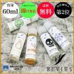 電子たばこ リキッド VAPE Vethos Design REVIUS 大容量60ml 国産 日本 初心者  レビウス メンソール 梨 たばこ シトラス  フルーツ juice