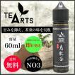 電子たばこ VAPE リキッド Vethos Design TeaArts 烏龍茶 60ml ウーロン茶 鉄観音 ジャスミン レモンティー  玄米茶 VAPE juice