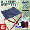 折りたたみ 椅子 畳 イス 軽量 小型 コンパクト アウトドア ポケット チェア アルミ合金 携帯 登山 釣り キャンプ用