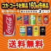 コカコーラ 160mlミニ缶 選り取り3ケース 30本×3ケース 90本