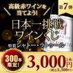 ワイン 【300本限定!】日本一挑戦ワインくじ 第7弾...