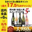 スパークリングワインセット シャンパン製法&金賞入り...