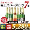 ワイン スパークリングワインセット 10周年記念特別セ...