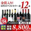 ワイン 赤ワインセット 10周年記念特別セット!トリプ...