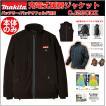 マキタ充電式暖房ジャケット CJ 203DZ ジャケットのみ(バッテリー・バッテリーホルダー別売り)