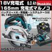 マキタ(makita) HS631DGXS 18V 充電式 マルノコセット (バッテリ2本・充電器・システムケース) 165mm 青 プレミアムホワイトチップソー付き