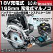 マキタ(makita) HS631DGXS 18V充電式マルノコセット (バッテリ2本・充電器・システムケース) 165mm 黒 プレミアムホワイトチップソー付き