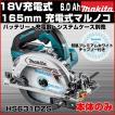 マキタ(makita) HS631DZS 18V充電式 マルノコ 本体のみ 165mm 青 プレミアムホワイトチップソー付き