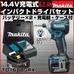 makita(マキタ)    充電式インパクトドライバセット TD160DRGX 14.4v バッテリBL1460B×2本・充電器DC18RC・ケース付